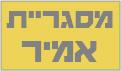 מסגריית אמיר - שערים