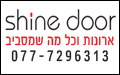 shine door - חדרי ארונות