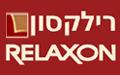 רילקסון - RELAXON   - רהיטים