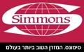 סימונס - מיטות