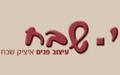 י.שבח - מיטות
