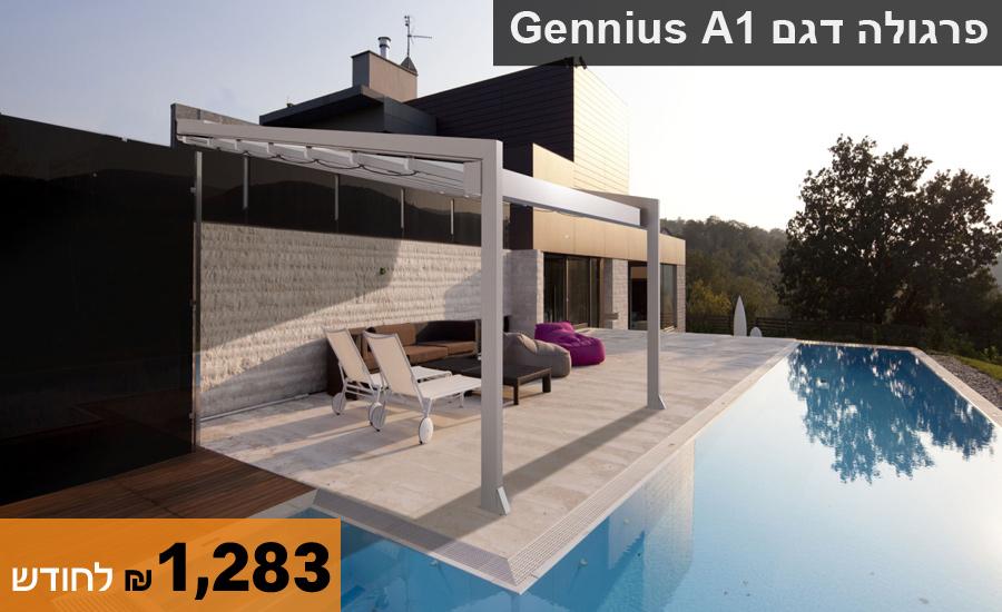 genius19 - פרגולות