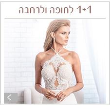 מעיין תבחרי לך שמלה