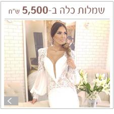 דיל שמלות כלה ב5500 שח