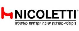 ניקולטי   - כורסאות