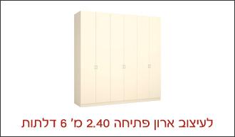 ארון פתיחה 2.40 מטר 6 דלתות במבצע