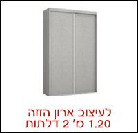 ארון הזזה 1.20 מטר 2 דלתות במבצע