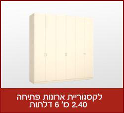 ארונות הזזה 2.40 מטר 6 דלתות
