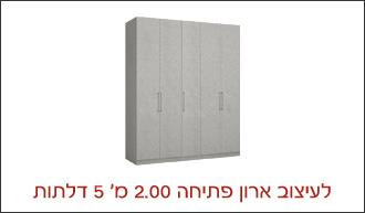 ארון פתיחה 2 מטר 5 דלתות במבצע